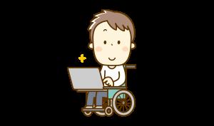 障害者のリモートワークの厳しい課題…解決するには?将来的には?